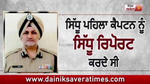 Video- STF Chief Harpreet Sidhu के नाम को लेकर CM Captain को आया गुस्सा