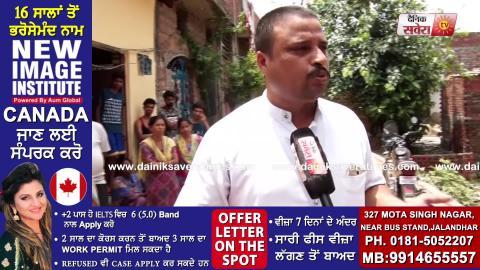 Video- मौत के साए में Amritsar के यह लोग, प्रशासन कर रहा अनदेखी