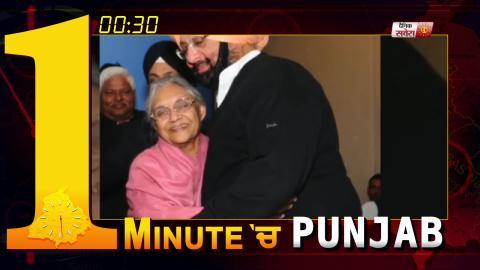 Video- 1 Minute में देखिए पूरे Punjab का हाल. 20.07.2019