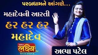 Alpa Patel || Har Har Har Mahadev || Parabdham
