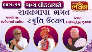 Ravat Bapa Smruti Utsav || Sardarpur ||Junagadh || Part - 11