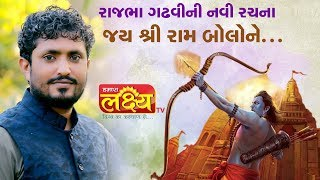 Rajbha Gadhavi || Loard Shree Ram New Dhun || Jay Shree Ram Bolo || Haridwar-2019