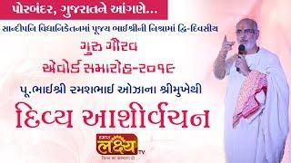 Pu.Bhaishree Rameshbhai Oza Na Divya Ashirvachan || Porbandar || Gujarat