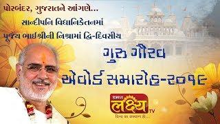 Guru Gaurav Award Samaroh-2019    Sandipani Vidyaniketan    Porbandar    Gujarat