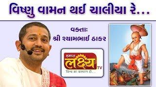 Shyambhai Thakar || Dhun || Vishnu Vaman Thai Chaliya Re... || Babra || Amreli