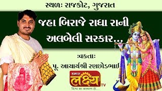 Ranchhodbhai Acharya || Jaha Biraje Radha Rani...|| Rajkot || Gujarat