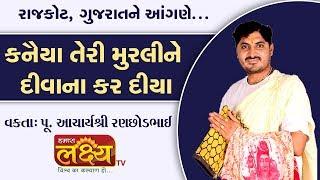 Ranchhodbhai Acharya    Kanaiya Teri Murli Ne Diwana Kar Diya..    Rajkot    Gujarat