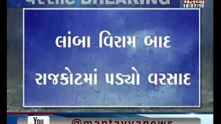 રાજકોટમાં ધોધમાર વરસાદ - Mantavya News