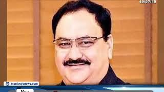 ભાજપના કાર્યકારી રાષ્ટ્રીય અધ્યક્ષ જે.પી.નડ્ડા આજે ગુજરાત પ્રવાસે - Mantavya News