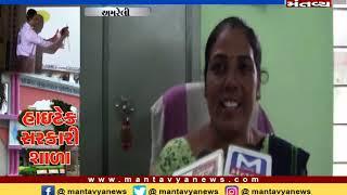 Amreli: હાઈટેક સરકારી શાળા - Mantavya News