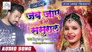 Vishu Rajput का ये गाना आपको 100% रुला देगा || जब जाए के रहे ससुराल || New Sad Song 2019