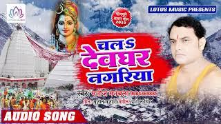 Manoj Manchala, Kajal Raw का हिट बोल बम गाना - चलs देवघर नगरीय - Hit Kanwar Song 2019