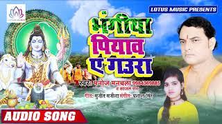 Manoj Manchala, Kajal Raw का हिट बोल बम गाना - भंगिया पियावs ऐ गउरा - Hit Song 2019