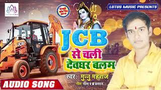 JCB से चली देवघर बलम - Munnu Mahraj - का नया हिट बोल बम  गाना - New Kanwar Song 2019