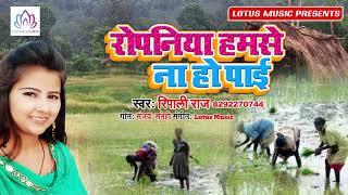 Ripal Raj का सुपरहिट धान रोपनी सांग - रोपनिया हमसे न हो पाई - Bhojpuri New Ropani Song 2019