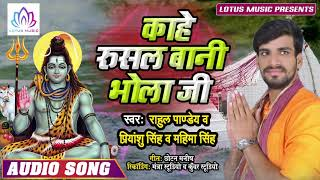 काहे रुसल बानी भोला जी - Rahul Pandey, Priyanshu Singh, Mahima Singh | New Bol Bam Song
