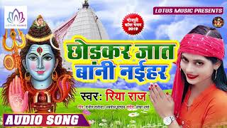 Riya Raj का सुपर हिट बोल बम सांग - छोड़के जाट बानी नईहर - Hit Bhojpuri Bol Bam Song 2019