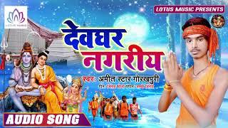 देवघर नगरीय - Amit Star Gorakhpuri का New Super Hit Kanwar Song - New Bol Bam Song 2019