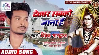 देवघर सबको जाना है - Vivek Bhardwaj - का नया बोल बम गाना - New Bhojpuri Bol Bam Song