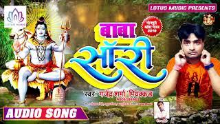 बाबा सॉरी - Baba Sorry - Gajendra Sharma Piyakkad 2019 के सावन में हिट करने वाला गाना - New Song