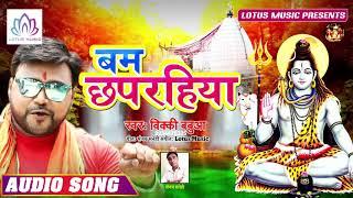 बम छपरहिया - Bam Chhaprahiya - Bicky Babua - का सुपर हिट भोजपुरी गाना - New Song 2019