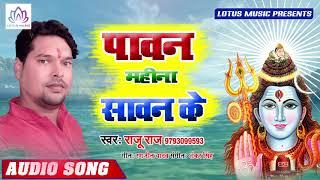Raju Raj का 2019 का New भोजपुरी Bol Bam Song - पावन महीना सावन के | Bhojpuri Kanwar Songs