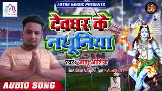 Ashu Ashiq का सुपर हिट बोल बम सांग | देवघर के नथुनिया | Devghar Ke Nathuniya | Hit Bol Bam Song