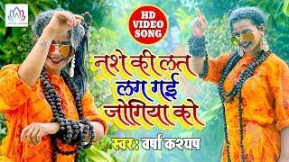 #Varsha Kashyap का DJ पे धूम मचाने वाला काँवर सांग - नशे की लत लग गई जोगिया को - New Kanwar Song