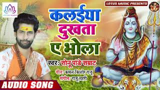 कलइया दुखता ऐ भोला - Sonu Pandey Samrat - का हिट बोल बम  गाना - Hit Bol Bam Song 2019