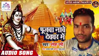 पुजवा नाचे देवघर में - Ramesh Rami का हिट कँवर सांग - New Bhojpuri Bol Bam Song 2019