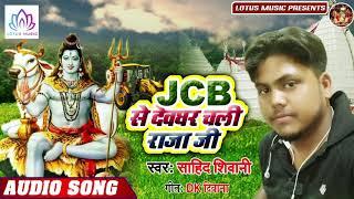 JCB से देवघर चलs राजा जी - Sahid Shiwani - 2019 के सावन में सबसे ज्यादा बजने वाला गाना