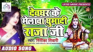 #रितिका तिवारी | देवघर के मेलावा घुमादी राजा जी | Ritika Tiwari New Bol Bam Song 2019