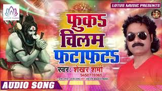 Shekhar Sharma का सुपर हिट काँवर सांग - फुकs चिलम फटाफट - New Bhojpuri Bol Bam Song 2019