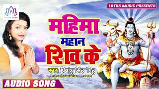 Priyanshu Singh Pihu | महिमा महान शिव के | 2019 का सबसे हिट बोल बेम गाना | New Kanwar Song