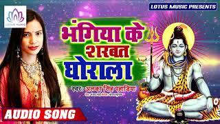 #Alka_Singh_Pahadiya का पहला बोल बम गाना | भंगिया के शरबत घोराला | New Kanwar Song 2019
