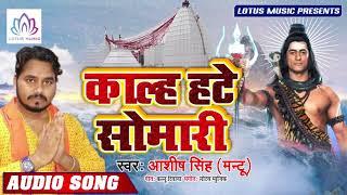 काल्ह हटे सोमारी - Ashish Singh Mantu का हिट बोल बम गाना 2019 | New bhojpuri Bol Bam Song