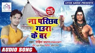 आ गया 2019 हिट बोल बम  गाना - ना परिछब गउरा के बर - Rohit Pradhan - New Bol Bam Song 2019