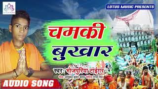 चमकी बुखार - Chamki Bukhar - Bhojpuriya Tiger - का नया भोजपुरी बोल बम  गाना - New Song 2019