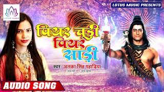 पियर चूड़ी पियर साड़ी | #Alka_Singh_Pahadiya का सुपर हिट बोल बम सांग - New Kanwar Song 2019