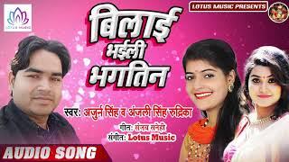 बिलाई भईली भगतिन - Arjun Singh, Anjali Singh Rudrika - New Bhojpuri Top Song 2019