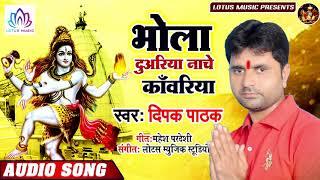 2019 के सावन में ब्लास्ट करने वाला गाना | भोला दुवरिया नाचे काँवरिया | Deepak Pathak | New Kanwar