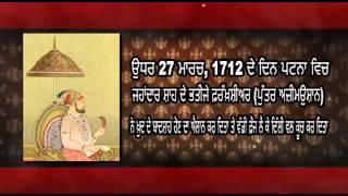 Sikh Itihas De Jharokhe Ton | 6 Feb | Rozana Spokesman