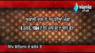 Sikh Itihas De Jharokhe Ton | 8 Feb | Rozana Spokesman