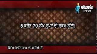 Sikh Itihas De Jharokhe Ton | 11 Feb | Rozana Spokesman