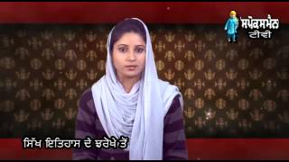 Sikh Itihas De Jharokhe Ton | 27 Feb | Rozana Spokesman