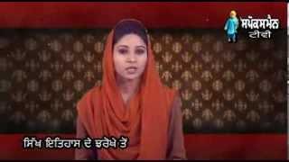Sikh Itihas De Jharokhe Ton | 06 March | Rozana Spokesman