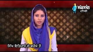 Sikh Itihas De Jharokhe Ton | 09 March | Rozana Spokesman