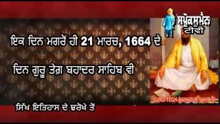 Sikh Itihas De Jharokhe Ton   21 March   Rozana Spokesman Part -1
