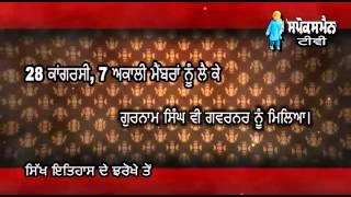 Sikh Itihas De Jharokhe Ton | 27 March | Rozana Spokesman