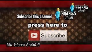 Sikh Itihas De Jharokhe Ton | 15 April | Rozana Spokesman
